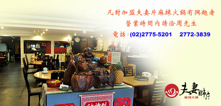 FQFPHOTPOT Changan South Shop Spicy Hot Pot Join Description