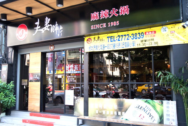 Taipei Spicy Hot Pot | Taipei Spicy Hot Pot Never Eat FQFPHOTPOT and You Are Out
